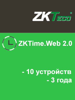 ZKTime.Web 2.0 (10 устройств, 3 года)