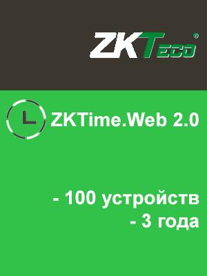 ZKTime.Web 2.0 (100 устройств, 3 года)