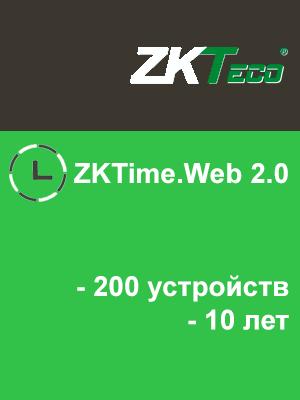 ZKTime.Web 2.0 (200 устройств, 10 лет)