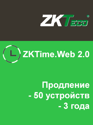 ZKTime.Web 2.0 Renewal (50 устройств, 3 года)