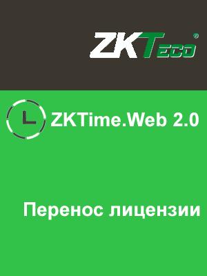 ZKTime.Web 2.0 transfer