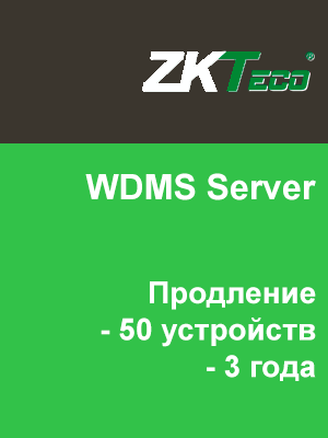 WDMS Server Renewal (50 устройств, 3 года)