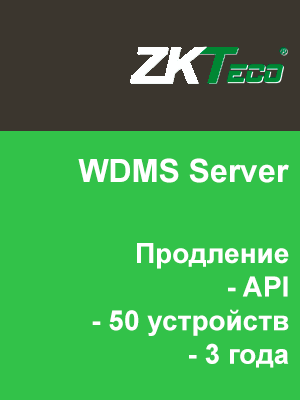 WDMS Server + API  Renewal (50 устройств, 3 года)