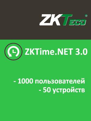 ZKTime.NET 3.0 (1000 пользователей, 50 устройств, 3 года)