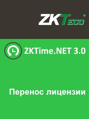 Zktime.Net 3.0 transfer