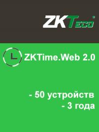 ZKTime.Web 2.0 (50 устройств, 3 года)