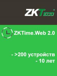 ZKTime.Web 2.0 (неограниченное количество устройств, 10 лет)