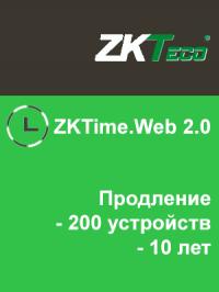 ZKTime.Web 2.0 Renewal (200 устройств, 10 лет)