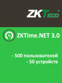 ZKTime.NET 3.0 (500 пользователей, 50 устройств, 3 года)